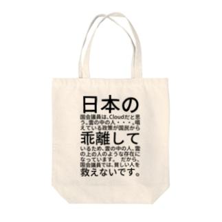 日本の国会議員は、Cloudだと思う。 Tote bags