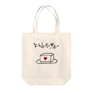 とうふメンタル Tote bags