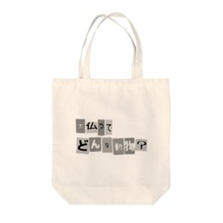 迷言 Tote bags