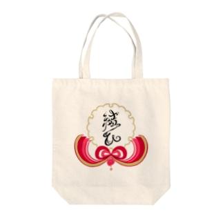 ~ 結ひ ~ Tote bags