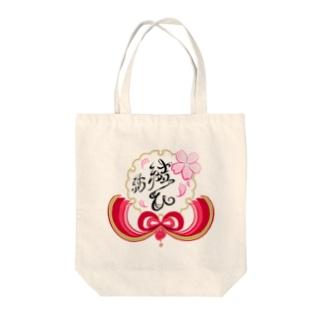 ~ 結ひ ~ 紡 Tote bags