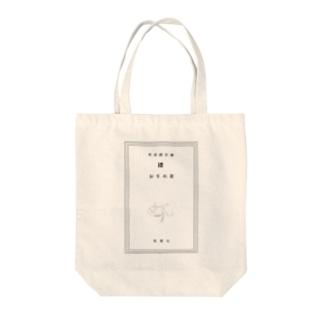 文庫ちゃん Tote bags