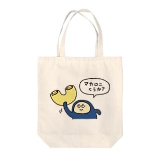 マカロニくうか? Tote bags