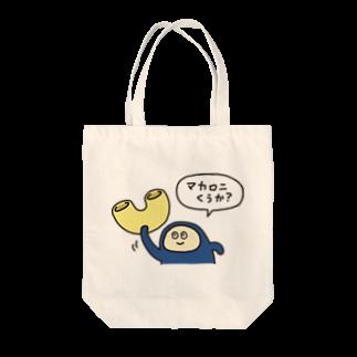 ま郎のマカロニくうか? Tote bags