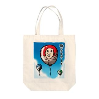 風船おじさん Tote bags