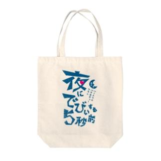 夜でびぃ Tote bags