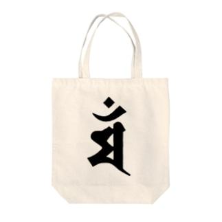 〔卯(う)年〕の守護梵字【マン】グッズ Tote bags
