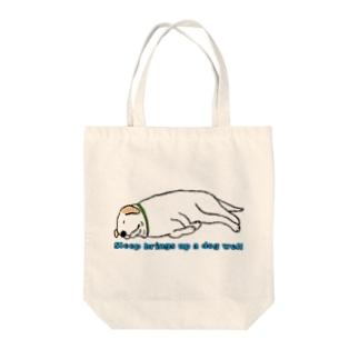 寝る犬は育ちすぎる? Tote bags