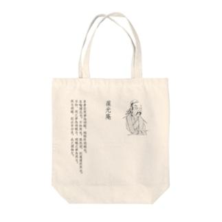 葆光庵 Tote bags
