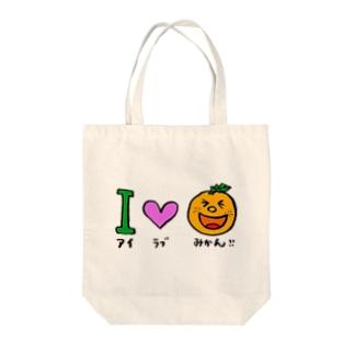 アイ ラブ みかん!! Tote bags