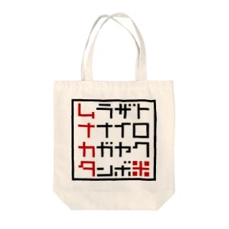 ムナカタ米(宗像米) Tote bags