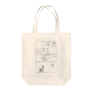 まんが1 Tote bags