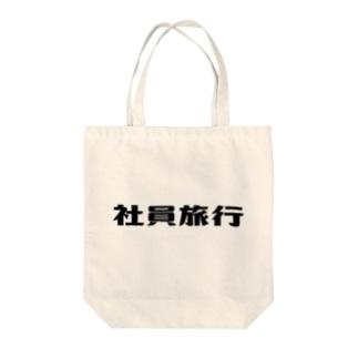 社員旅行オリジナルグッズ Tote bags