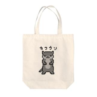 ドット絵のカワウソトートバッグ Tote bags