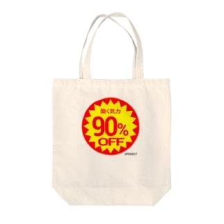 働く気力90%OFF Tote bags