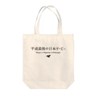 文字ネタ032 平成最後の日本ダービー 黒 Tote bags
