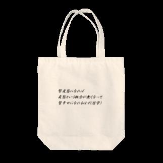 クロマキバレットのルキナ窓名言その1 Tote bags