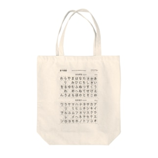 五十音図 Tote bags