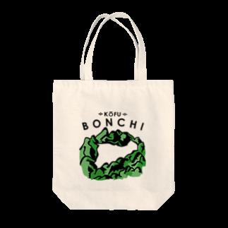 モリヤマ・サルのbonchi Tote bags