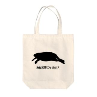 カピバラになりたい(白背景なし) Tote bags