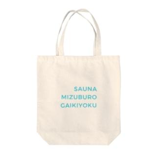 サウナ・水風呂・外気浴 Tote bags