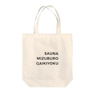 サウナ・水風呂・外気浴 (英語 ver) Tote bags