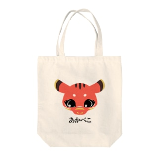 赤べこちゃん Tote bags