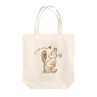ウサギのあみちゃん Tote bags