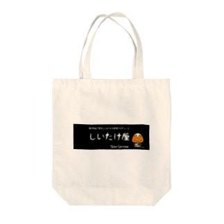 しいたけ屋 Tote bags