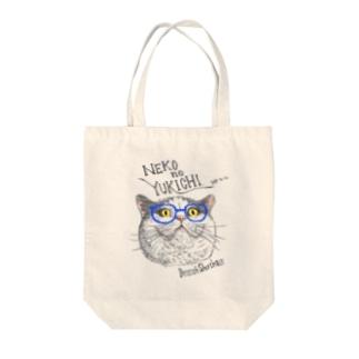 ブリブリ猫めがね Tote bags