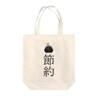 節約 Tote bags