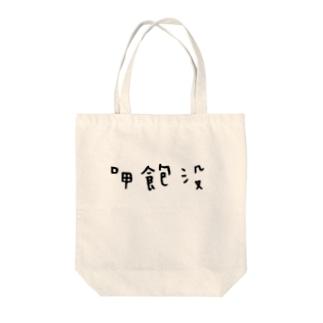 台湾式あいさつ Tote bags