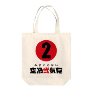 空冷弐気党-② Tote bags