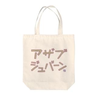 アザブジュバーン Tote bags