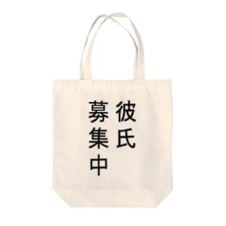 彼氏募集中 Tote bags