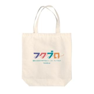 フクブロ Tote bags