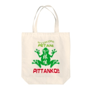 pittanko-2DFROG Tote bags