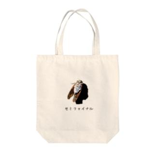 セミファイナル Tote bags
