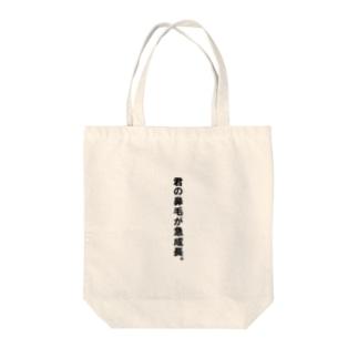 志乃★LINEスタンプ販売中☆の傷つけたくないから… Tote bags
