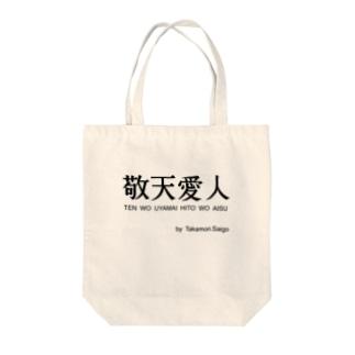 敬天愛人 Tote bags