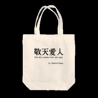 名言屋の敬天愛人 Tote bags