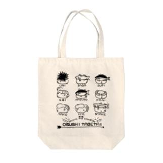 他人の金でお寿司たべたい Tote bags