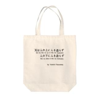 学問のすゝめ Tote bags