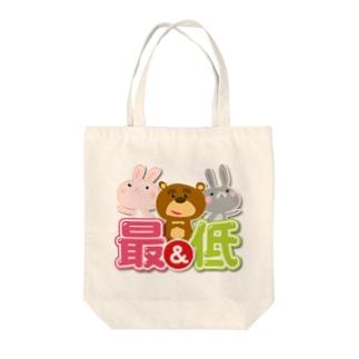 大人かわいい日常のクソ暴言(G:最&低) Tote bags