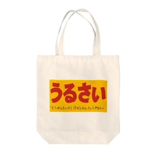 うるさい Tote bags