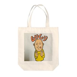 ムリムリ Tote bags