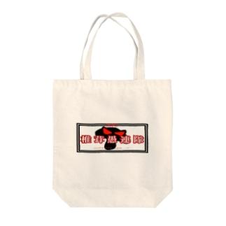 しいたけカンパニーの椎茸愚連隊 Tote bags