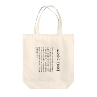 恋愛とは Tote bags