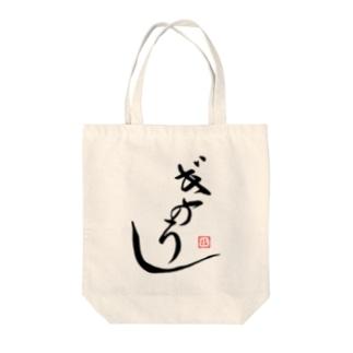 """ぎのうし群""""GINOUSI(japanese)""""044 Tote bags"""