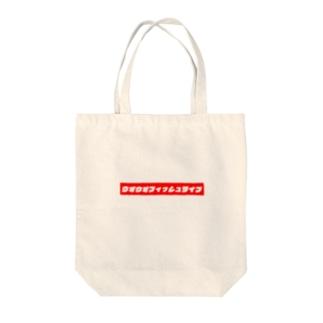 ウオウオフィッシュライフ(レッド) Tote bags